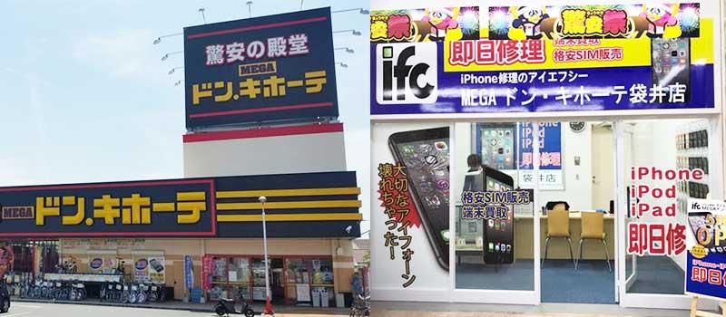 iFCドン・キホーテ袋井店内