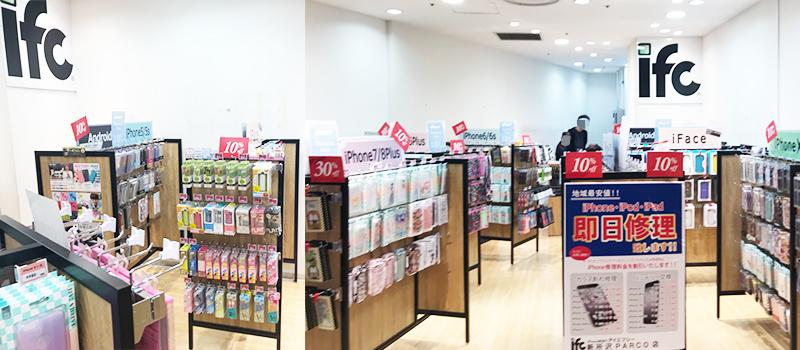 新所沢PARCO店