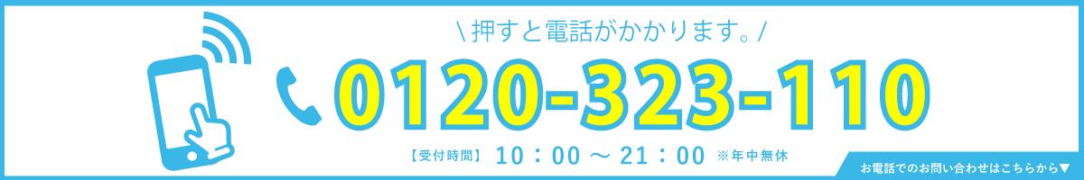 電話番号 函館